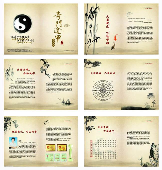 古典山水中国风画册设计矢量素材