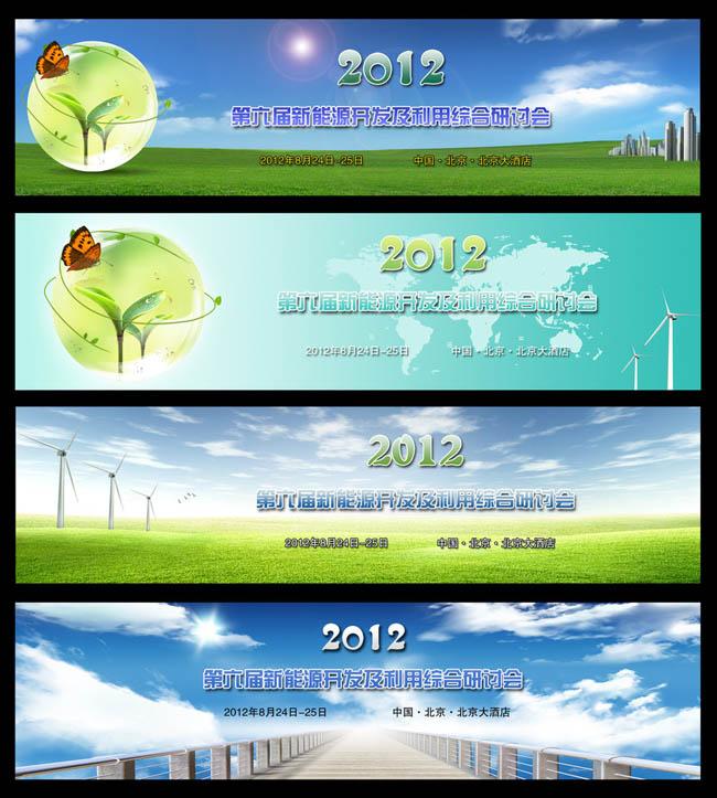 环保大气网页横幅背景设计psd素材