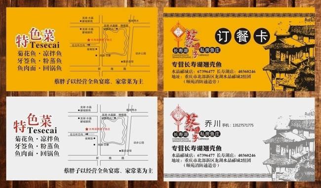 中國風餐飲名片模板設計矢量素材