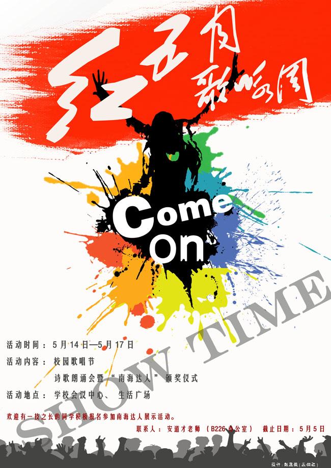 关键字: 红五月歌咏周宣传海报红五月歌咏周海报海报设计广告设计