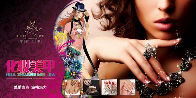 素材 春装上市广告psd模板  关键字: 美甲广告时尚化妆美甲海报时尚化