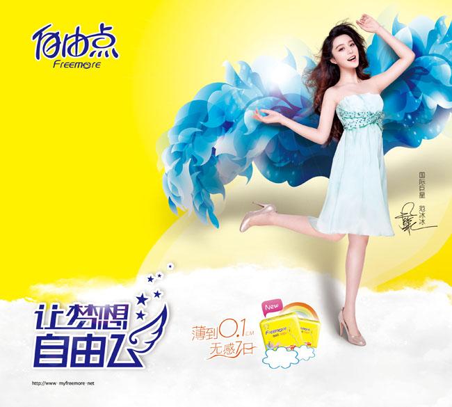 自由点卫生巾广告设计模板