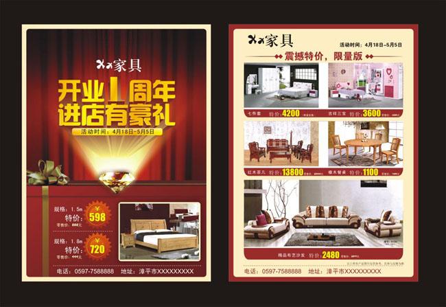 沙发桌子椅子周年庆红木椅茶几特价dm宣传单广告设计矢量cdr矢量素材