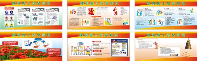建筑施工安全知识宣传展板矢量素材   爱图网设计图片素材下载