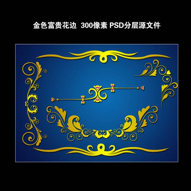 金色蝴蝶花纹psd素材