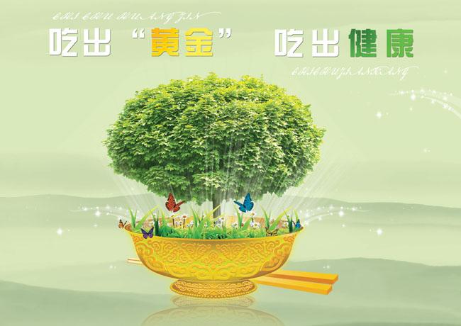 食品花朵树木水墨背景海报设计海报宣传单广告设计