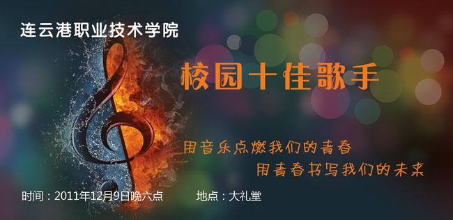 职业技术学院校园十佳歌手比赛海报炫彩光晕