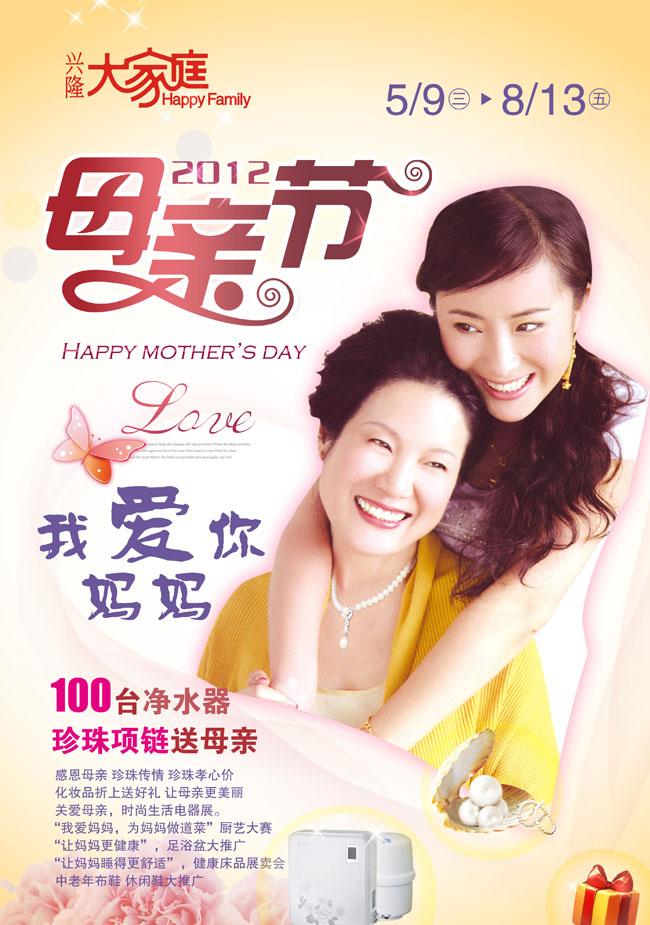 伟大母亲节海报设计模板 - 爱图网设计图片素材下载