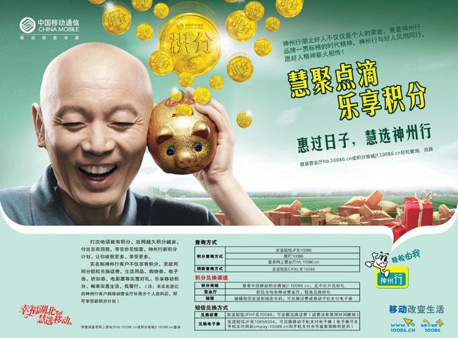 中国移动神州行宣传广告psd素材