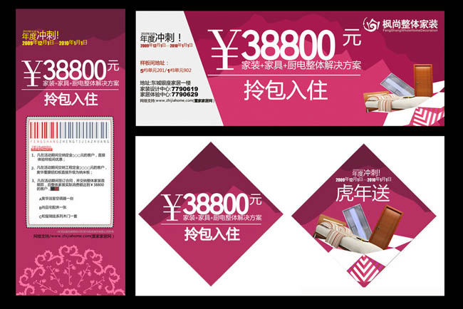 优惠活动家具家装装饰公司酬宾节日促销食品海报设计广告设计矢量素材