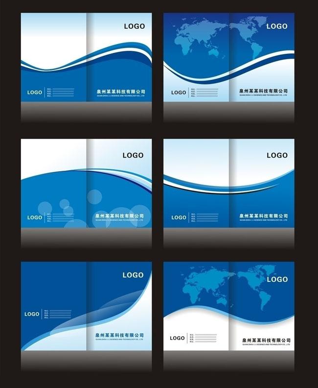 蓝色服务手册封面设计矢量素材