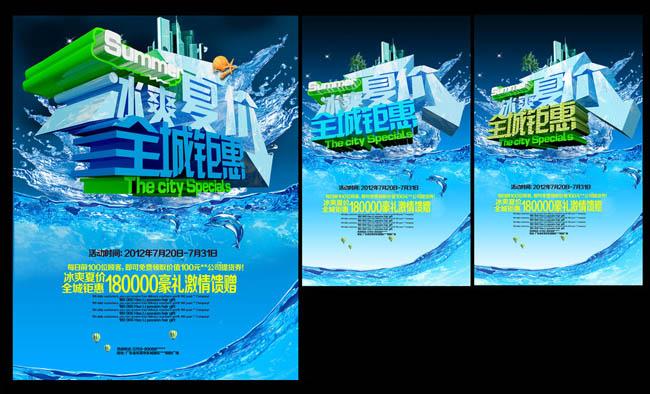 生物海洋动物海豹海报设计广告设计模板源文件psd