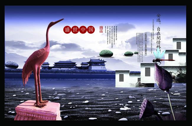 中国风房地产海报设计psd素材