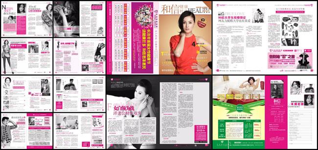 妇科炎症广告杂志矢量素材 妇科健康常识杂志设计矢量素材 生活百科宣
