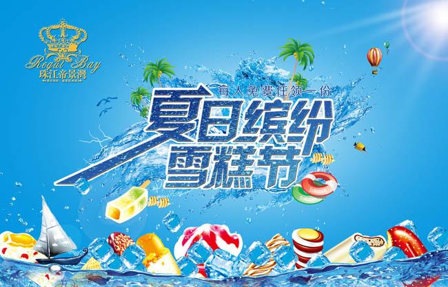 夏之韵促销海报设计psd素材 夏季活动海报背景设计psd素材 消暑必备