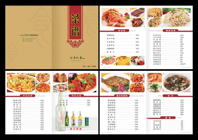 欧式花纹菜谱菜单设计矢量素材