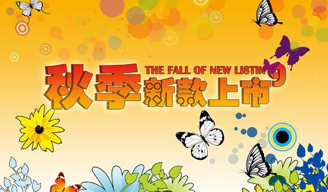秋季新款上市海报设计psd素材
