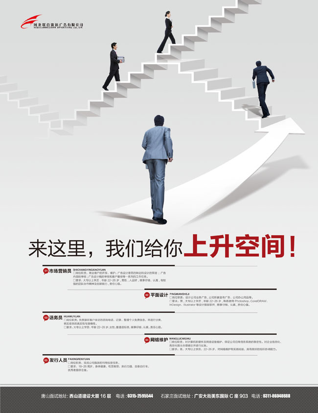 企业招聘设计海报psd素材