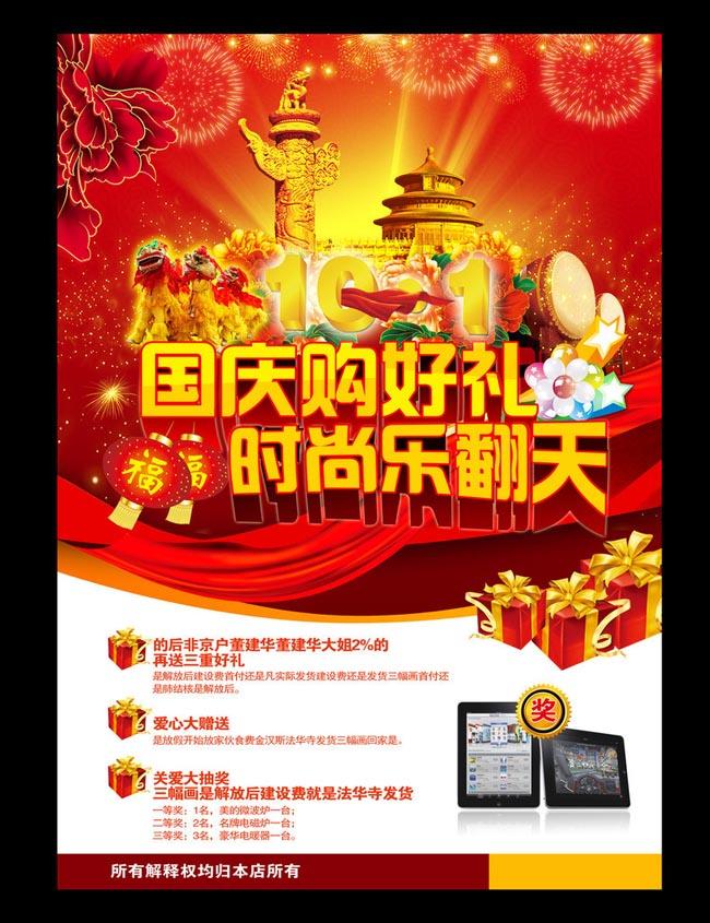 国庆节促销海报设计psd素材
