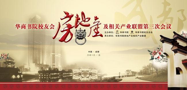 江南建筑房地产广告psd素材 - 爱图网设计图片素材下载