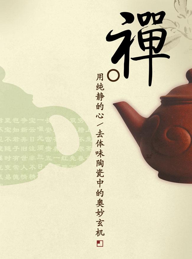 茶壶陶瓷文化设计广告psd素材