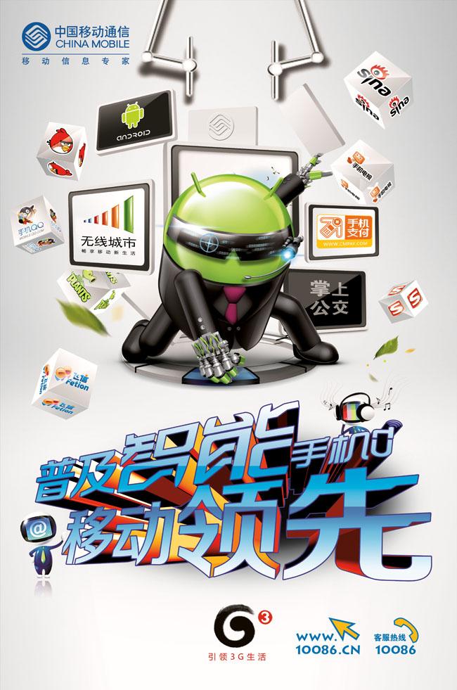 移动通信广告设计psd素材 天翼3g活动海报设计psd素材 天翼户外广告宣