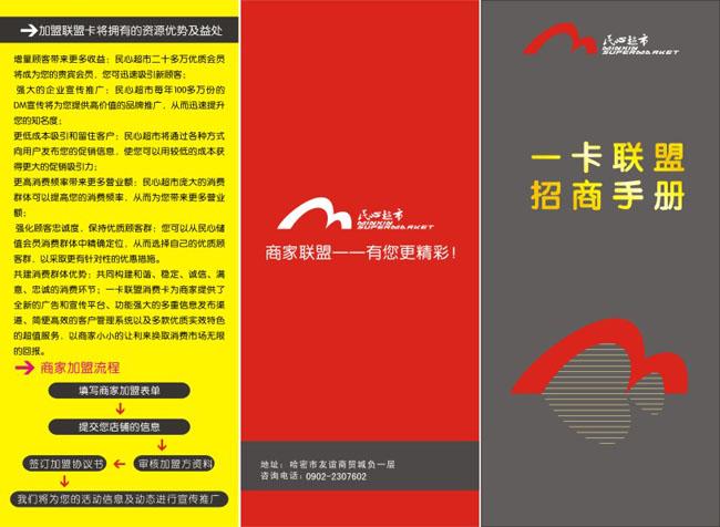 招商手册三折页矢量素材 - 爱图网设计图片素材下载