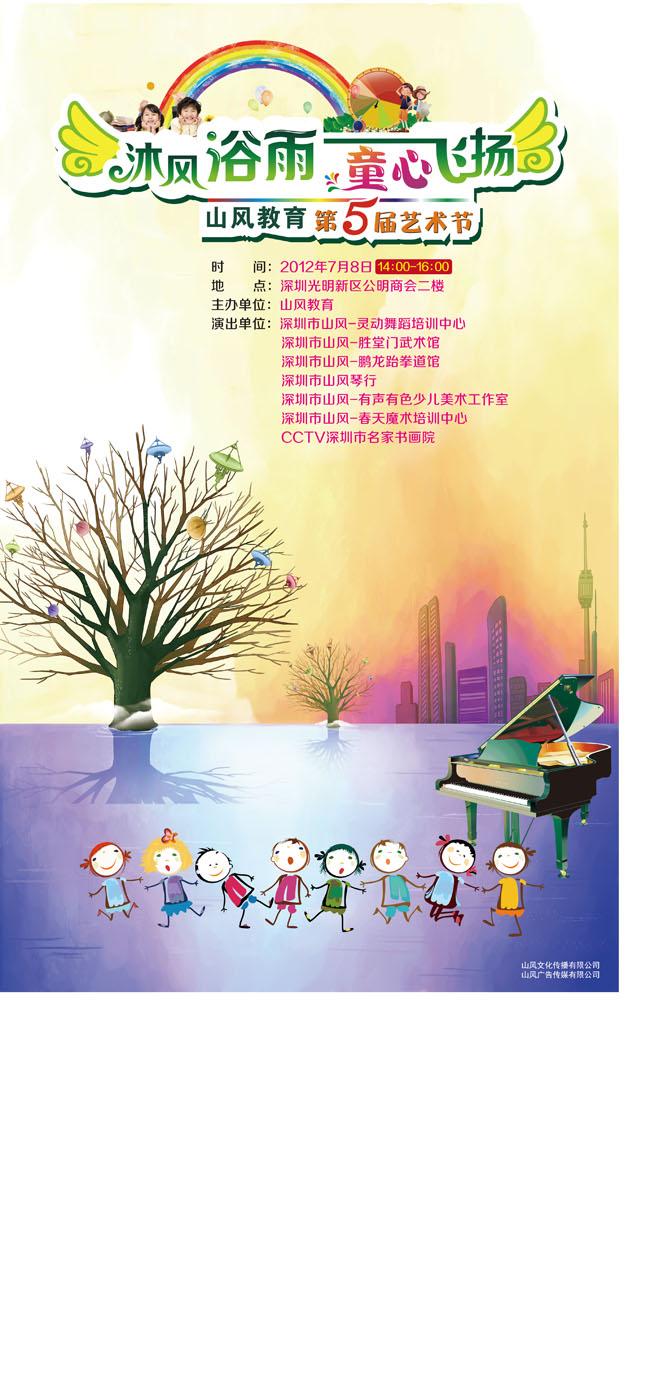 童心艺术节海报矢量素材