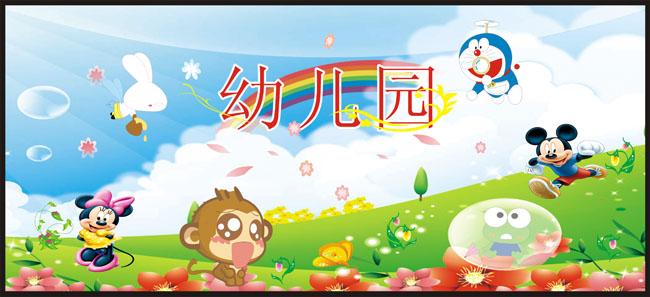 幼儿园卡通背景矢量素材