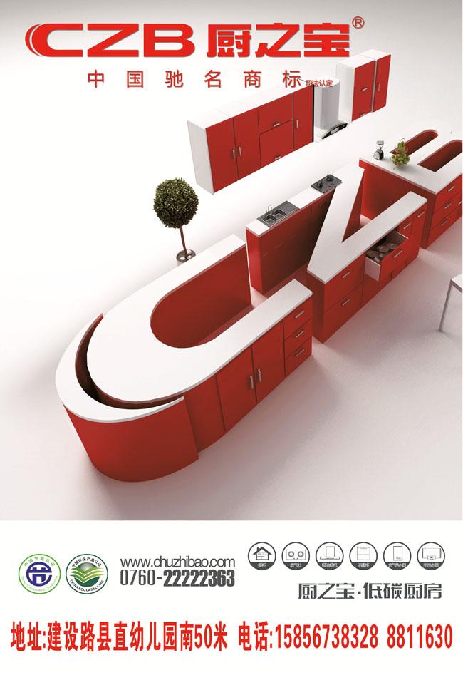 厨房用品简笔画海报设计广告设计模板源文件30dpipsd