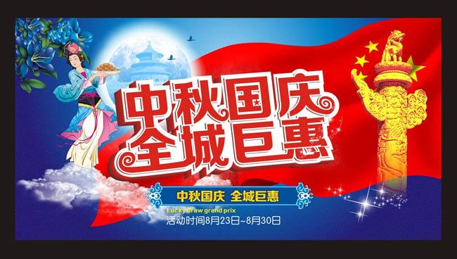 国庆钜惠矢量素材 国庆节汽车促销海报矢量素材 国庆打折促销海报矢量