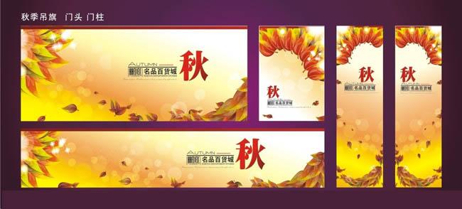 秋季吊旗门头门柱海报背景设计矢量素材 广告