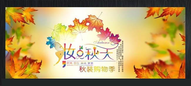 枫叶秋季吊旗海报设计矢量素材