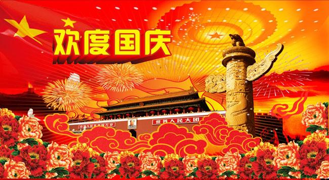 关键字: 国庆节人民大会堂国庆中国特色节庆动鸽子天安门华表礼花
