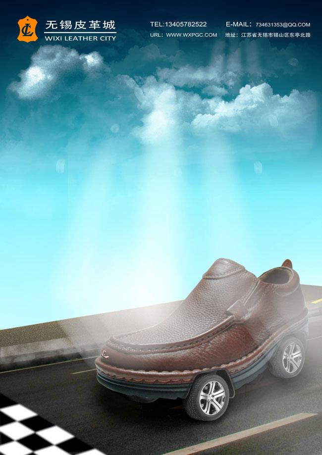 皮鞋领跑创意广告设计模板
