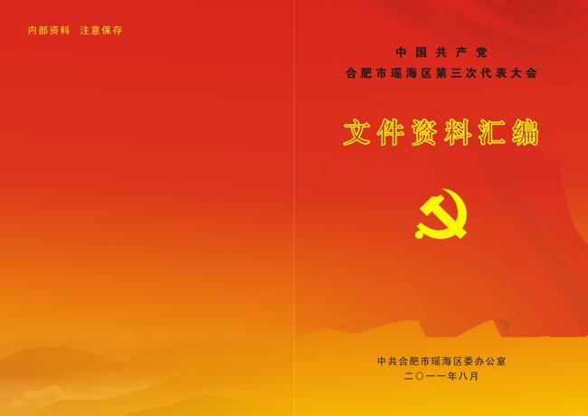 党手册封面矢量素材 - 爱图网设计图片素材下载