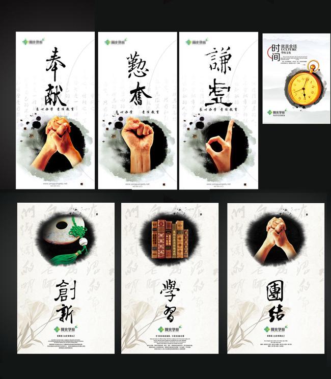 校园文化励志标语展板psd素材