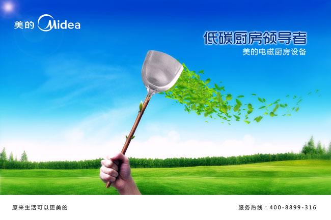 低碳领导者美的广告宣传创意设计低碳厨房