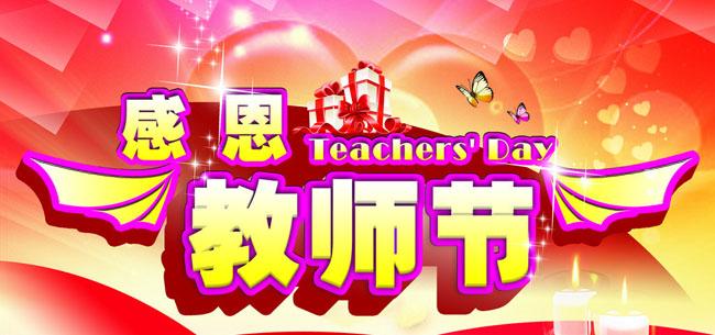 关键字: 梦幻背景教师节海报设计海报背景感恩教师节礼物星星蝴蝶心型