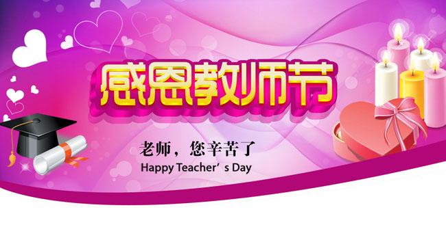 感恩教师节广告海报设计psd素材