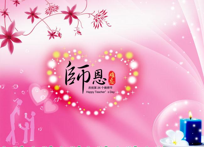 粉色心形教师节海报背景psd素材