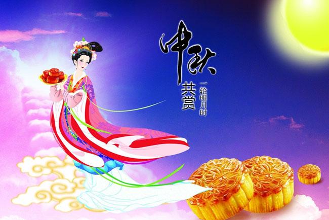 清新中秋节海报设计psd素材