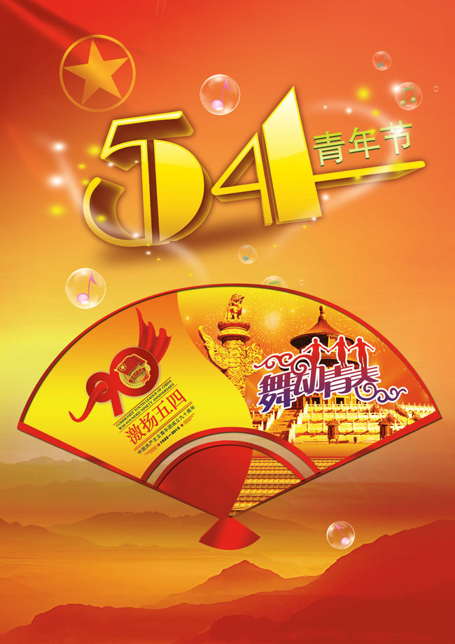 五四青年节音符