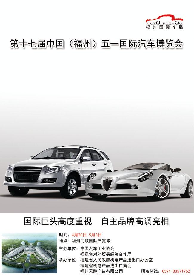 福州车展博览会广告psd素材