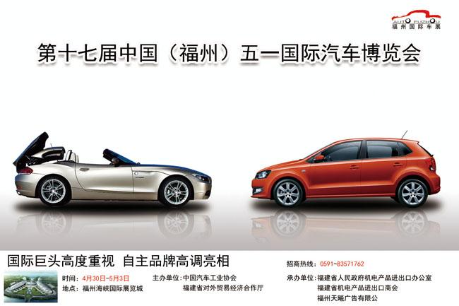 车展宣传汽车宣传海报设计广告设计模板源文件150d