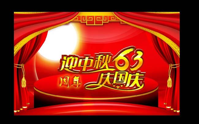 红色喜庆迎中秋庆国庆海报背景psd素材
