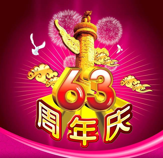 61欢乐童年海报设计psd素材 国庆节活动海报背景设计psd素材 101国庆