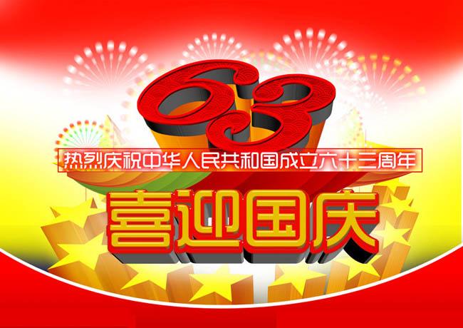惠战到底劳动节海报设计psd素材  关键字: 红色背景喜迎国庆国庆63