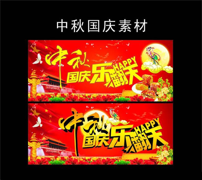 中秋国庆乐翻天海报设计矢量素材