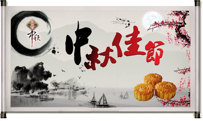 中秋节国画山水海报背景psd素材